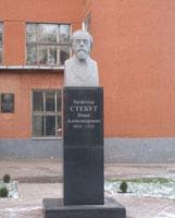 Памятник профессору И.А. Стебуту