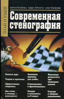 Учебник по стенографии