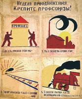 Окна РОСТА (В. Маяковский)