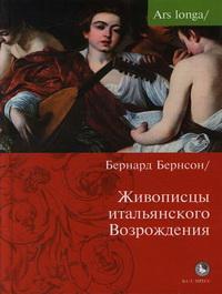 Книга знатока Б. Бернсона