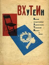 Плакат ВХУТЕИН в Москве