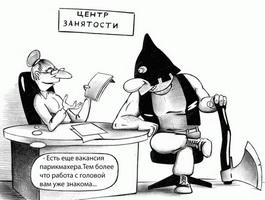 Центр занятости (С. Корсун)