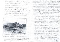 Автограф письма И.И.Шишкина Н.Д.Быкову