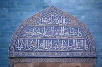 Купол с арабесками над аркой (Турция)