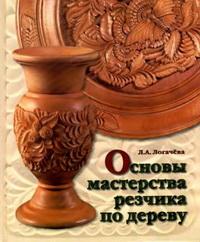 Основы мастерства резчика по дереву (книга)