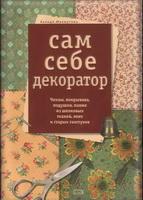 Сам себе декоратор (Х. Махмутова)
