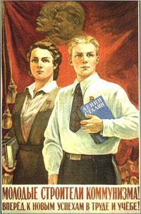 Молодые строители коммунизма! (плакат)